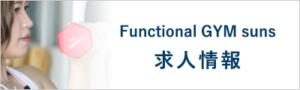 Functional GYM suns 求人情報